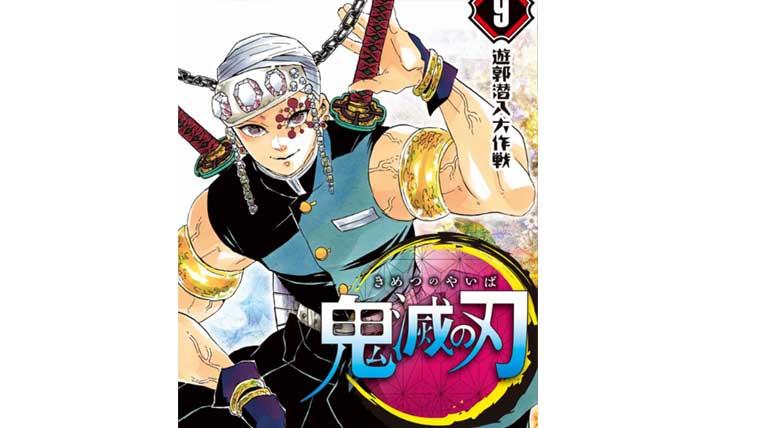 鬼滅の刃コミック9巻表紙画像