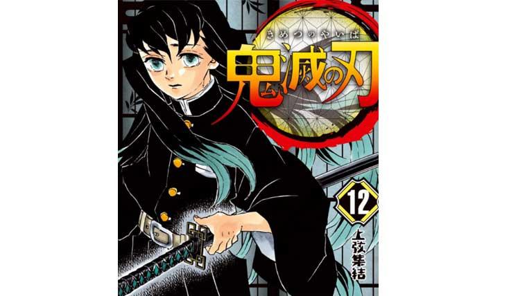 鬼滅の刃コミック12巻表紙画像