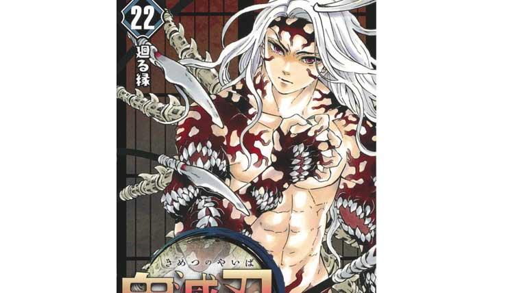 鬼滅の刃コミック22巻表紙画像