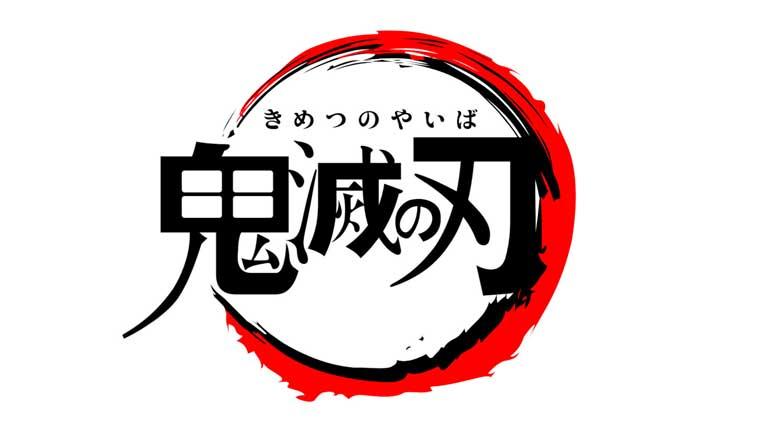 「鬼滅の刃」ロゴマーク