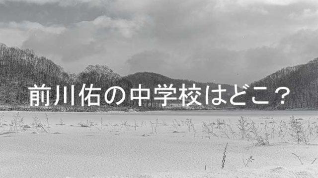 前川佑の出身地は北海道