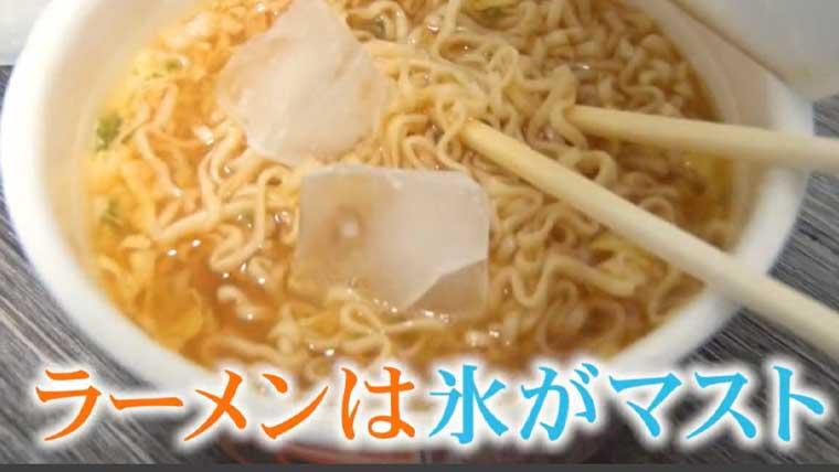 笹木里緒菜が氷を入れて食べるラーメン