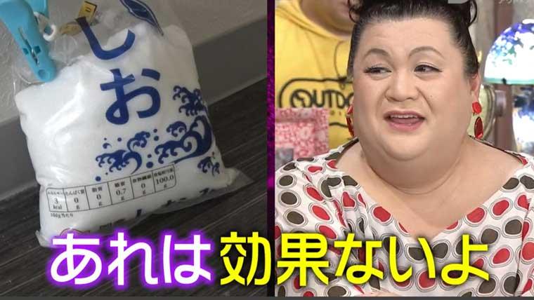 笹木里緒菜がパックのまま置いた塩