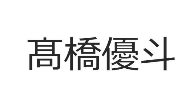 髙橋優斗の名前画像