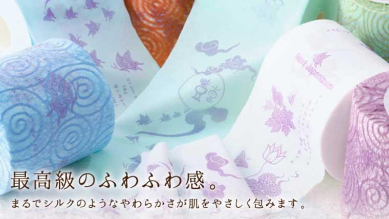 高級トイレットペーパー「羽美翔」