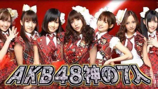 AKB48初代神7のメンバー