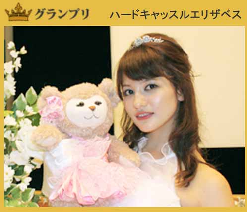 『ミス成城キャンパスコンテスト2011』グランプリに選ばれたハードキャッスルエリザベス