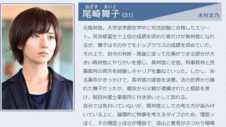 99.9刑事専門弁護士season2で立花綾乃役の榮倉奈々