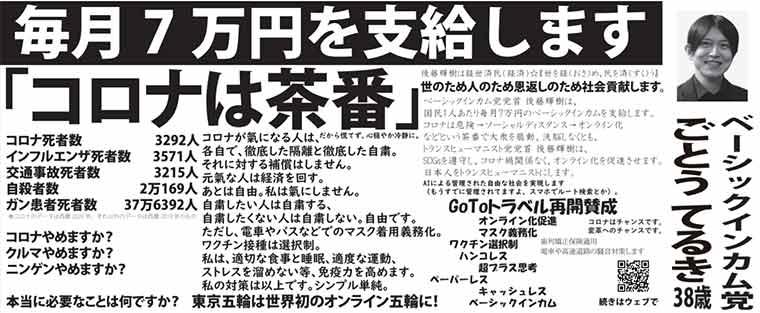 後藤輝樹氏の選挙公報