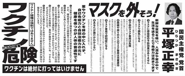 平塚正幸氏の選挙公報