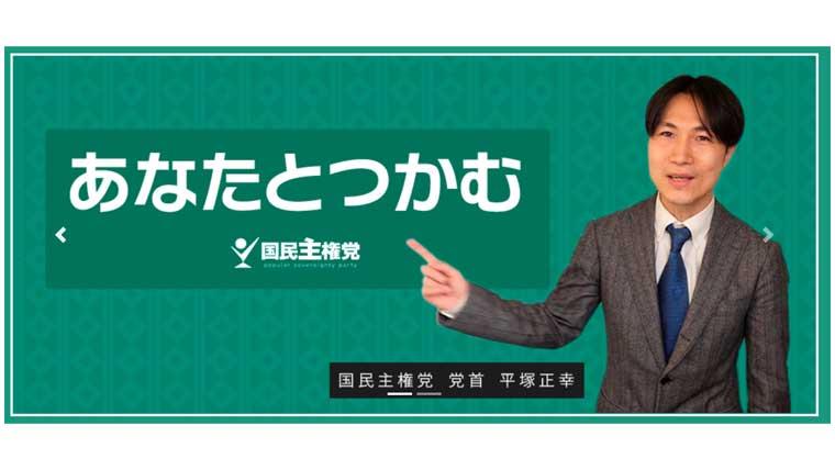 国民主権党の平塚正幸氏