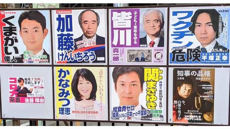 2021千葉県知事選挙ポスター